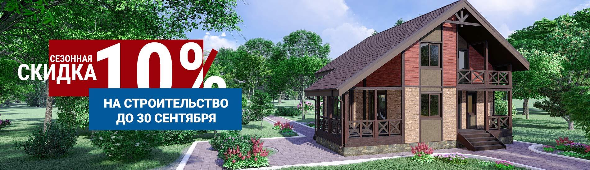 Фотография дома с информацией о акции от компании СК Дом Мастеров при заказе строительства каркасного дома под ключ 10% скидка.