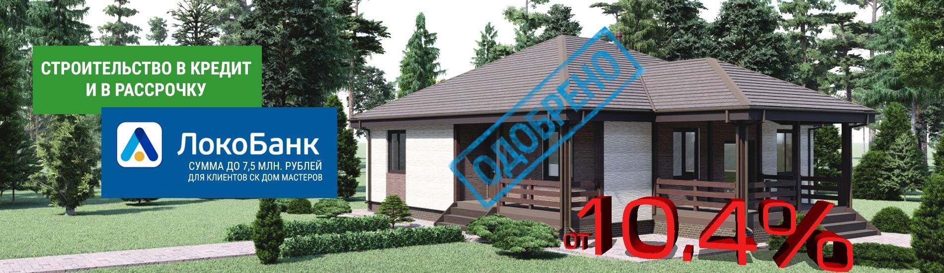Изображение с информацией о Строительстве в кредит и изображение дома