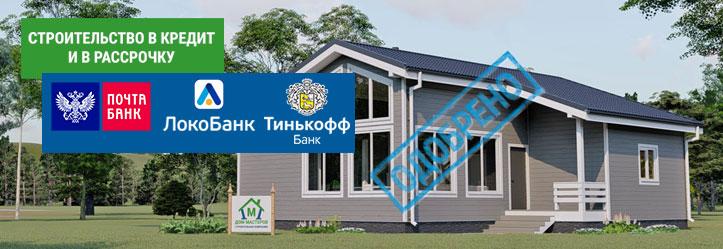 Кредит под строительство дома от 10,4%