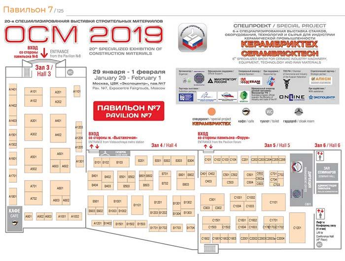 План выставки ОСМ 2019