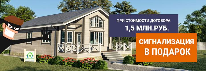 Сигнализация для загородного дома в комплектации при заказе строительства
