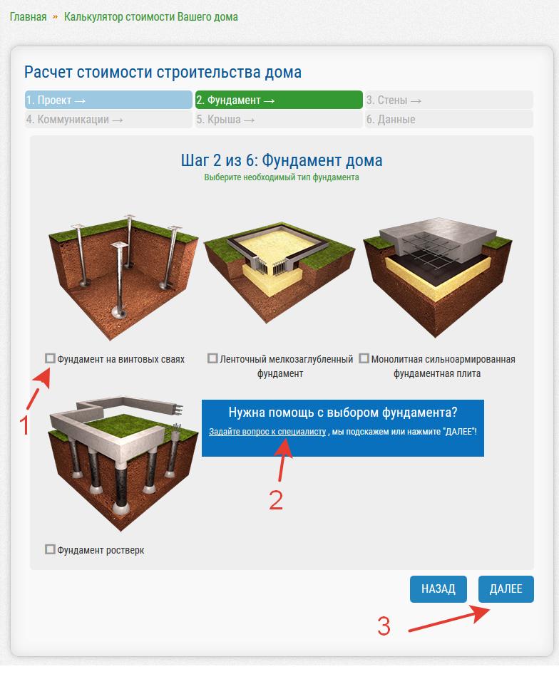 Выбираем тип фундамента в онлайн калькуляторе стоимости дома.