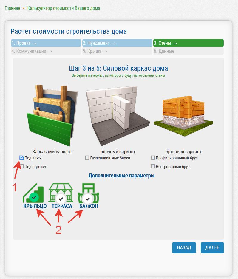 Выбор типа стен в онлайн калькуляторе стоимости дома онлайн.