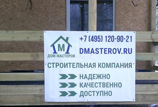 Рекламный баннер после строительства